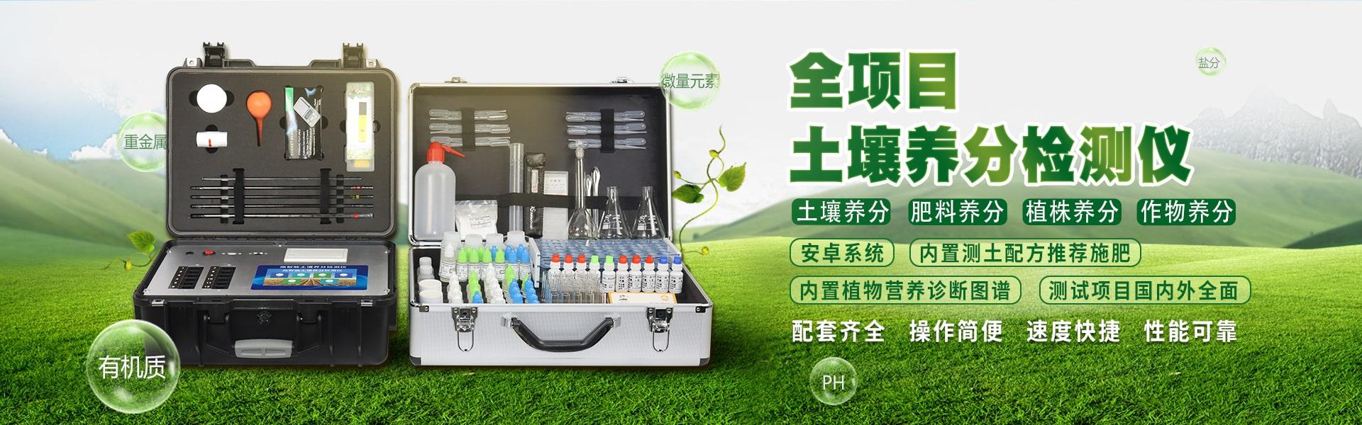 土壤養分速(su)測儀