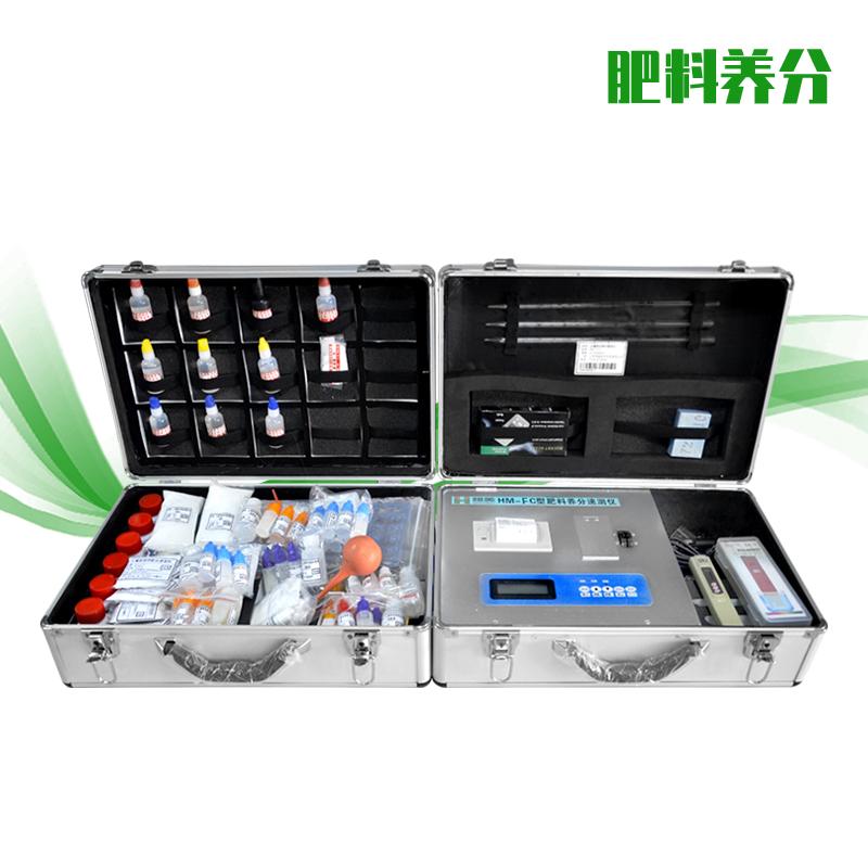 肥料養分檢測儀 HM-FC