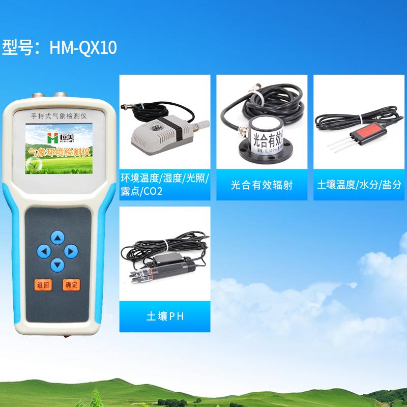 氣象觀(guan)測儀器 HM-QX10