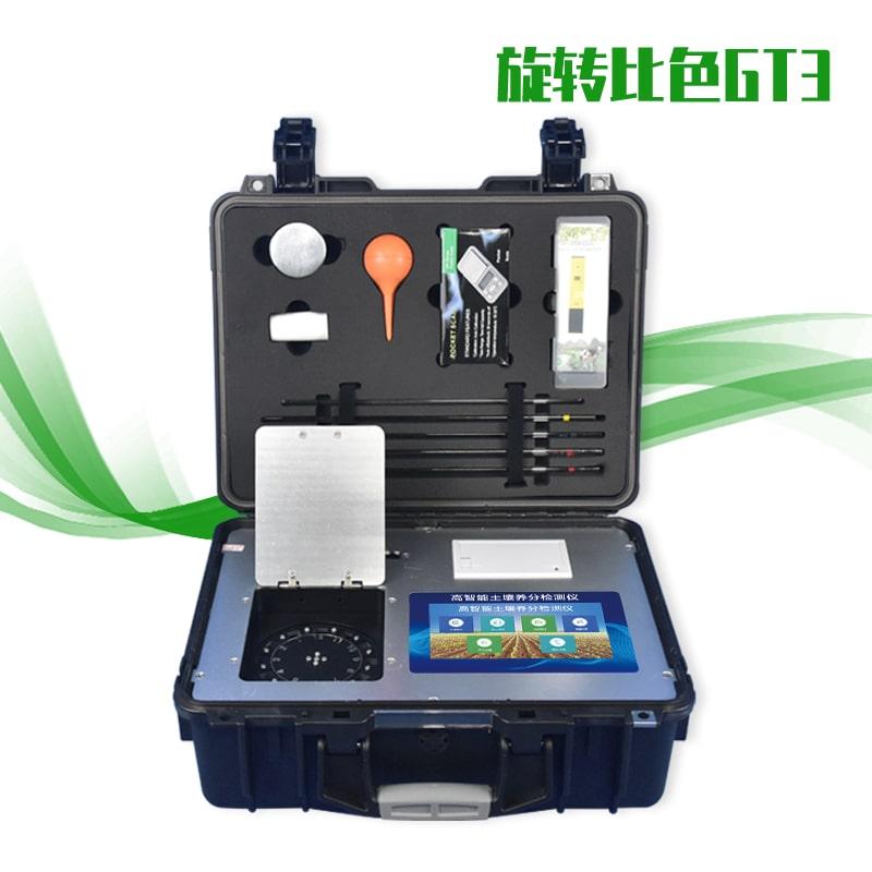 土壤肥料養分檢測儀 HM-GT3
