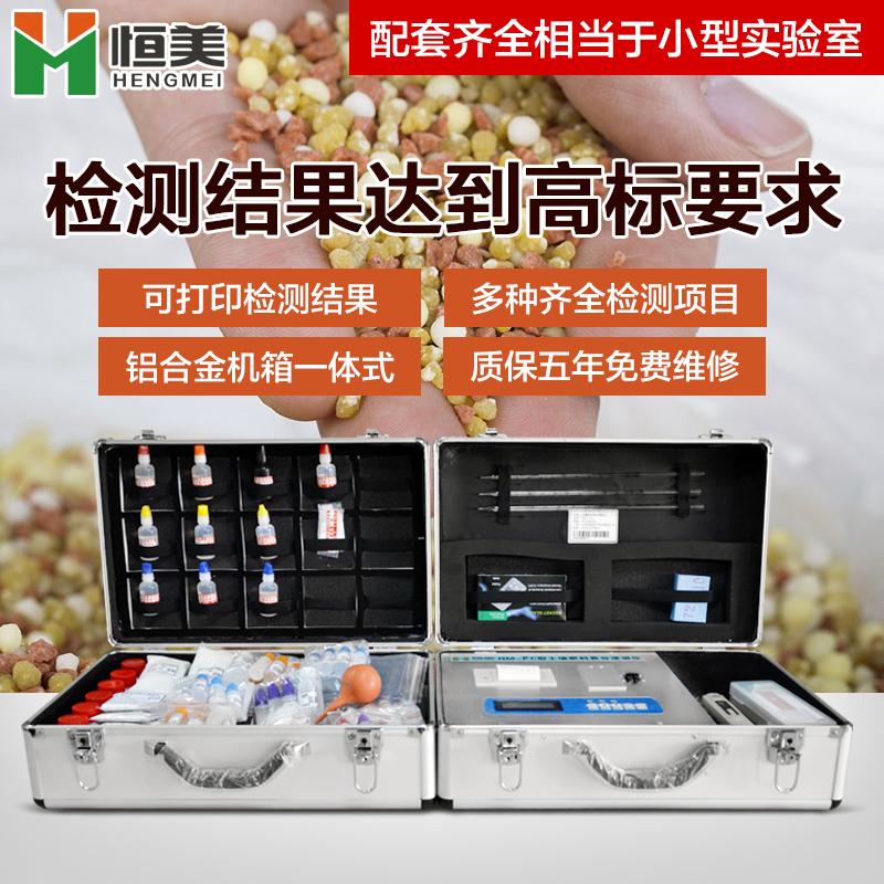 肥料有機質(zhi)檢測儀 HM-FYL