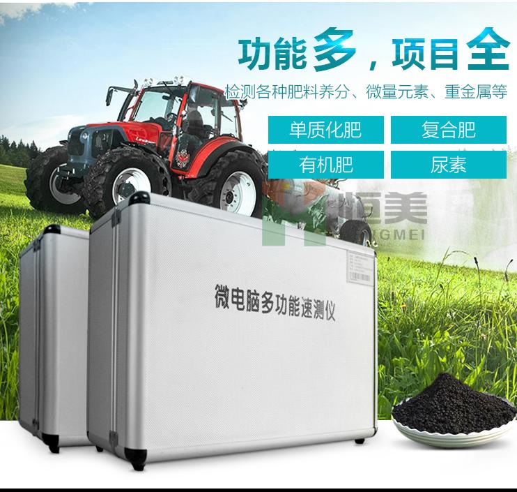 肥料养分测试仪