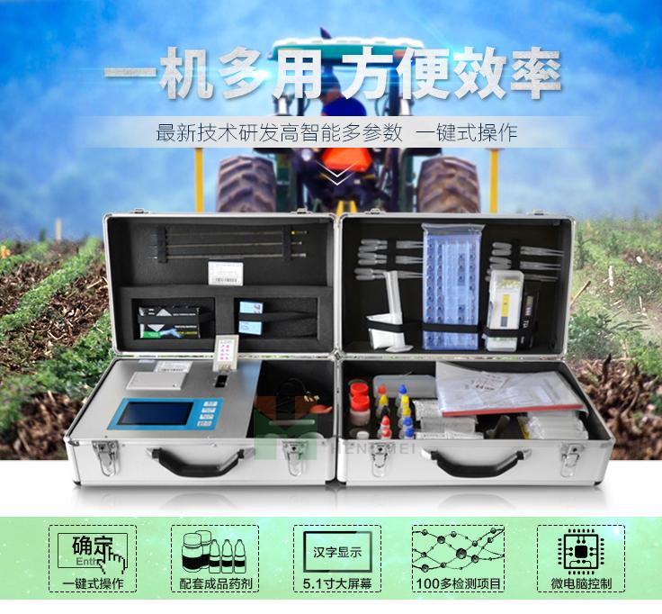 土壤肥料养分测试仪