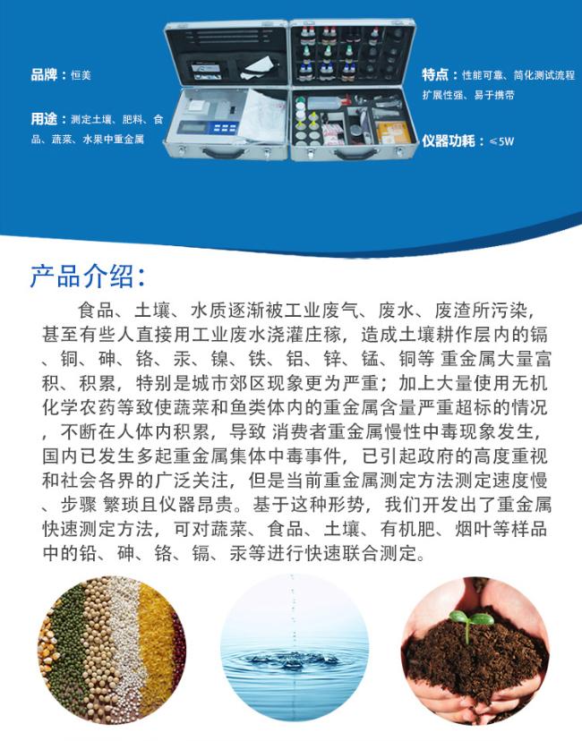 土壤重金属测试仪
