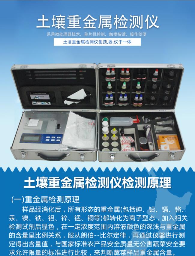 土壤重金属检测仪图片