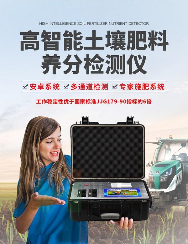 高智能土壤养分快速检测仪