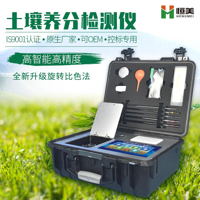 土壤肥料养分检测仪器