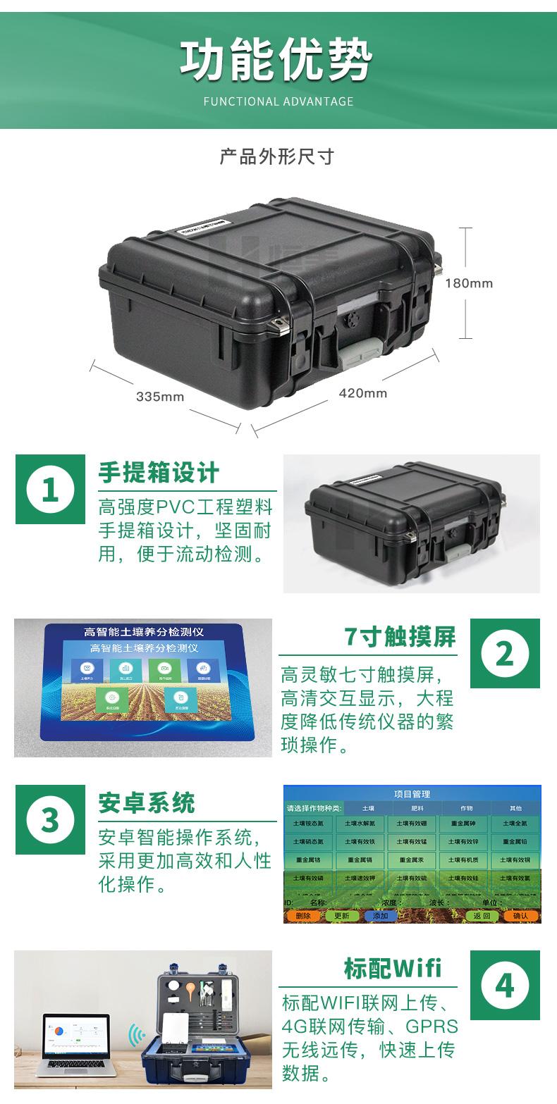 便携式土壤养分速测仪 HM-GT1